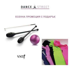 промоция-venturelli-бухалки-стик-топка-подарък-потник